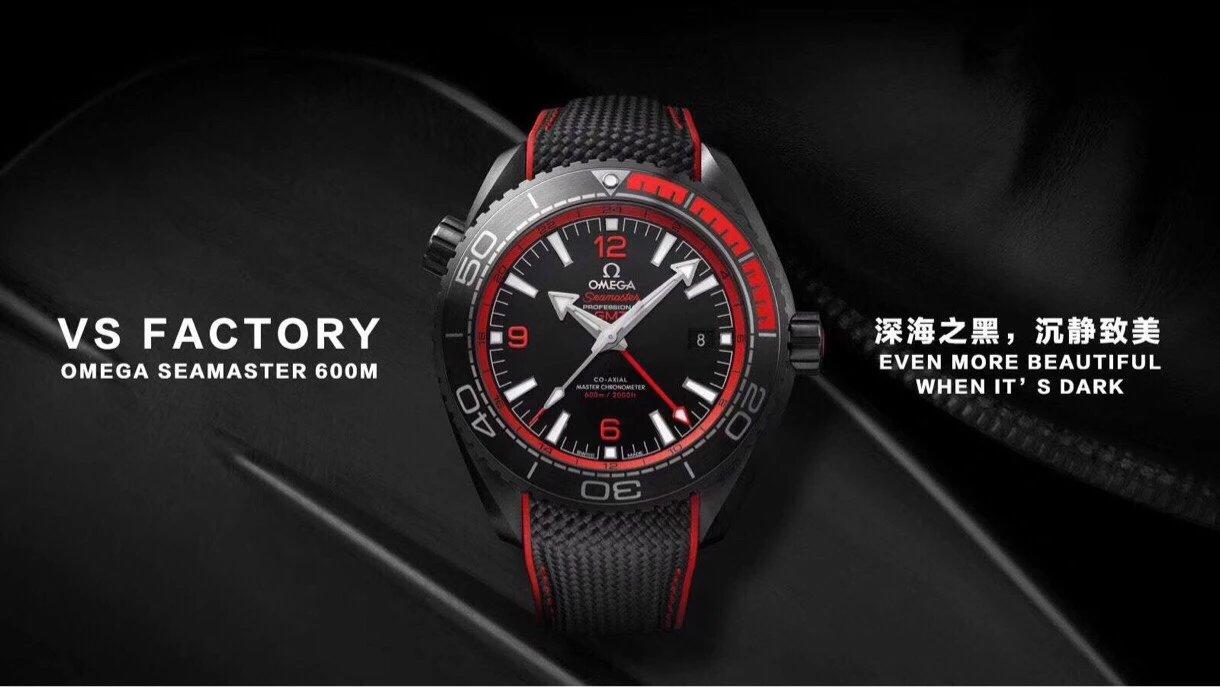 VS厂欧米茄海洋宇宙600米陶瓷深海之红男士机械手表