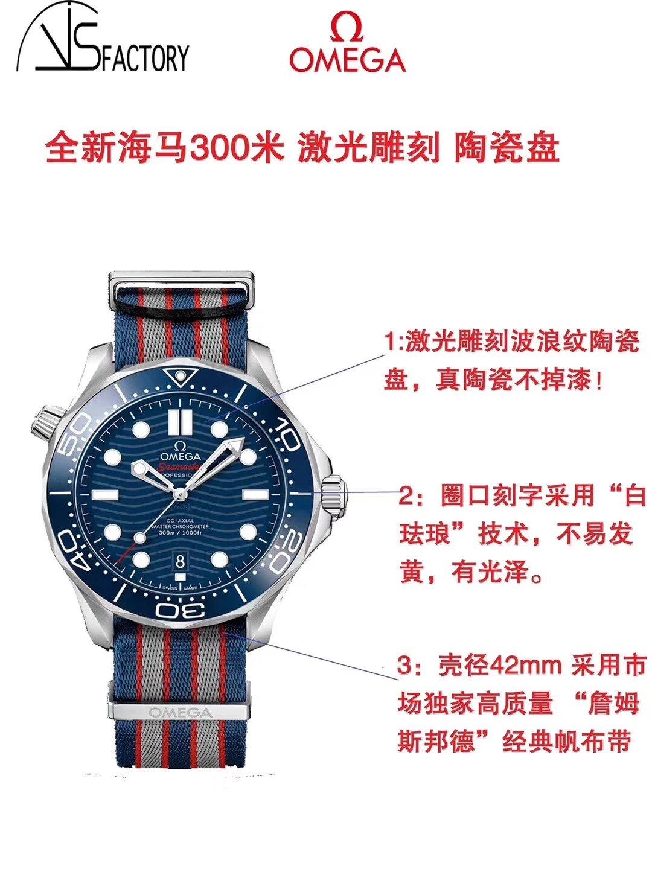 VS厂复刻欧米茄海马300米42MM蓝面帆布带手表